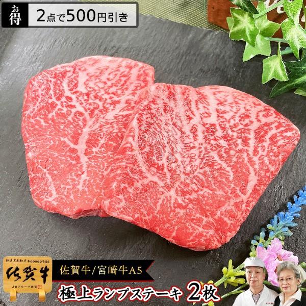 佐賀牛 宮崎牛 A5 和牛 極上 ランプ ステーキ 2枚 計300g/ 肉 通販 黒毛和牛 焼き肉 焼肉 お取り寄せ 高級 ギフト 国産牛 お祝い 訳あり