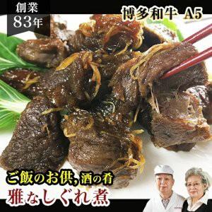 佐賀牛 宮崎牛 A5 雅な和牛しぐれ煮 しょうが味 200g / 無添加 手作り惣菜 冷凍おかず 調理済み プチギフト 人気 高級 ご飯のお供 手作り