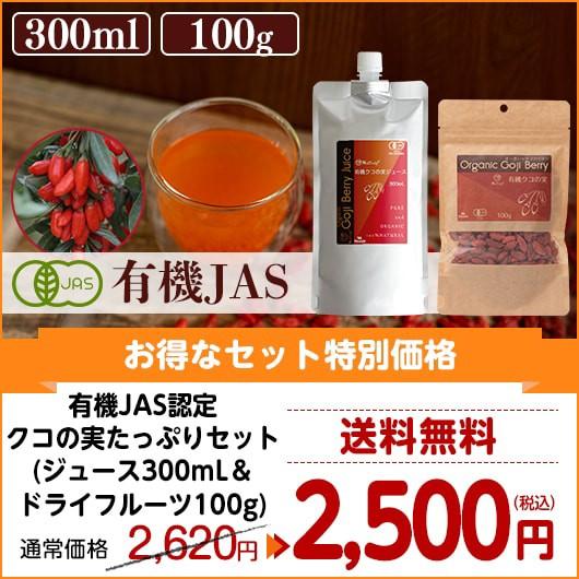 [ ジュースはアルミパウチ欠品のため透明パウチ袋 ]【送料無料】Natruly ナトゥリー 有機JAS認定 クコの実ジュース 300mL&クコの実100g