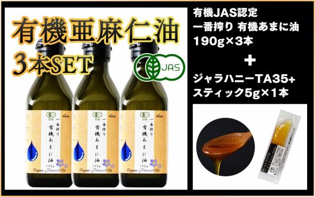 【送料無料】アマニ油 有機JAS認定 一番搾り 有機あまに油 190g(200mL)×3本 亜麻仁油 オメガ3 ジャラハニー TA35+ スティックタイプ 5g