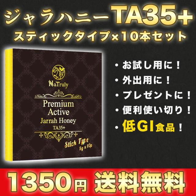 【送料無料】ジャラハニー TA35+ スティックタイプ 5g×10本セット NaTruly ナトゥリー プレミアム アクティブ ジャラハニー はちみつ