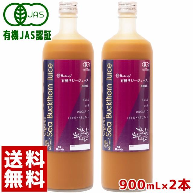 【送料無料】オーガニック サジージュース 100% 900ml 2本セット 有機JAS認定 栄養機能食品 ( ビタミンC ) シーバックソーン