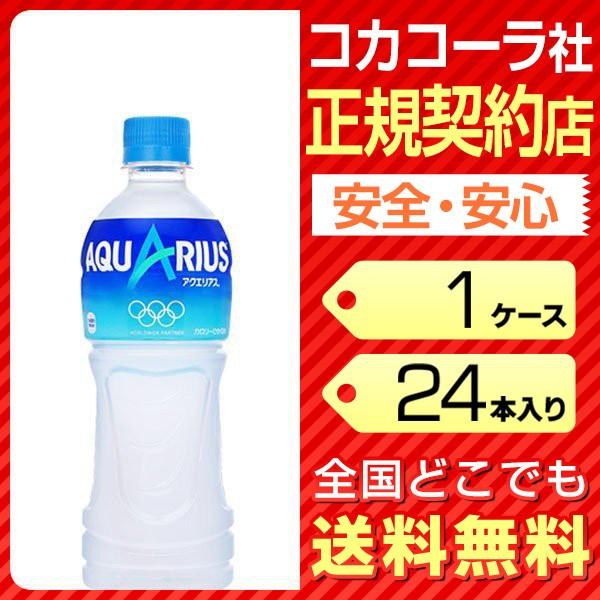 アクエリアス 500ml 24本 1ケース ペットボトル 送料無料 コカコーラ社直送 cola