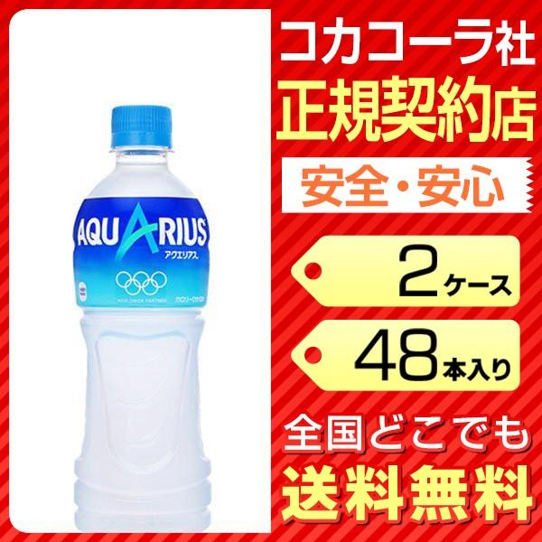 アクエリアス 500ml 48本 2ケース ペットボトル 送料無料 コカコーラ社直送 cola