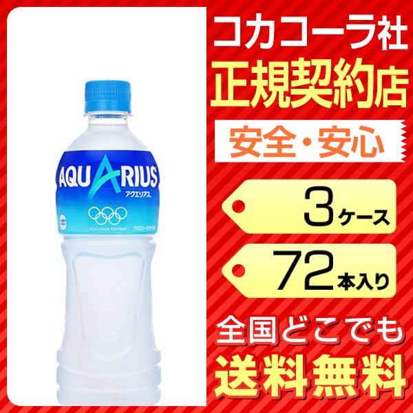 アクエリアス 500ml 72本 3ケース ペットボトル 送料無料 コカコーラ社直送 cola
