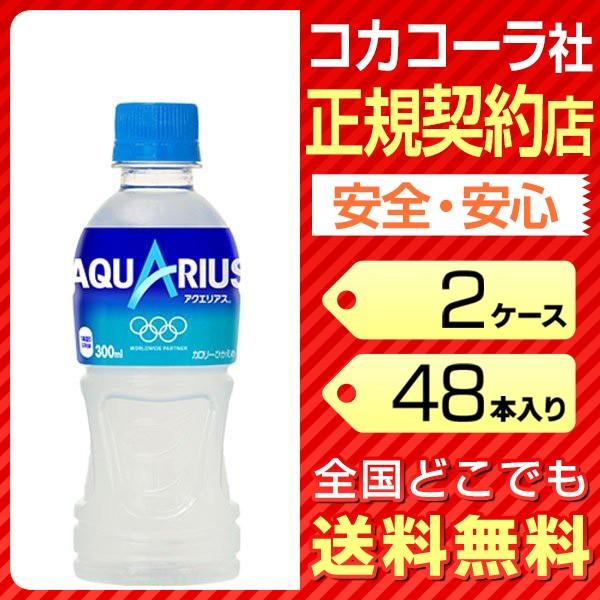 アクエリアス 300ml 48本 2ケース ペットボトル 送料無料 コカコーラ社直送 cola