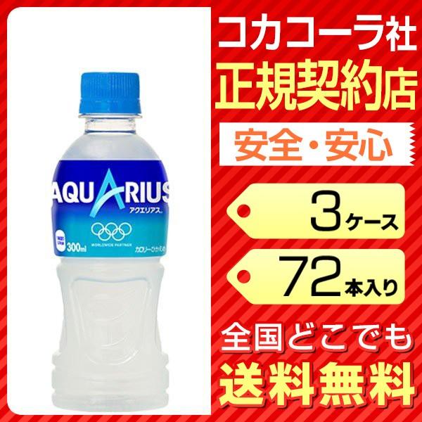 アクエリアス 300ml 72本 3ケース ペットボトル 送料無料 コカコーラ社直送 cola