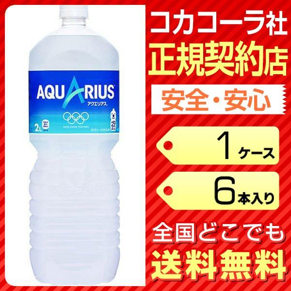 アクエリアス 2L 6本 1ケース ペットボトル 送料無料 コカコーラ社直送 cola