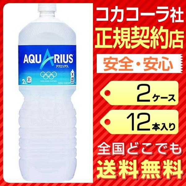 アクエリアス 2L 12本 2ケース ペットボトル 送料無料 コカコーラ社直送 cola
