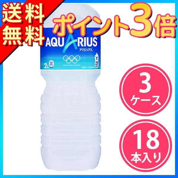 アクエリアス 2L 18本 3ケース ペットボトル 送料無料 コカコーラ社直送 cola