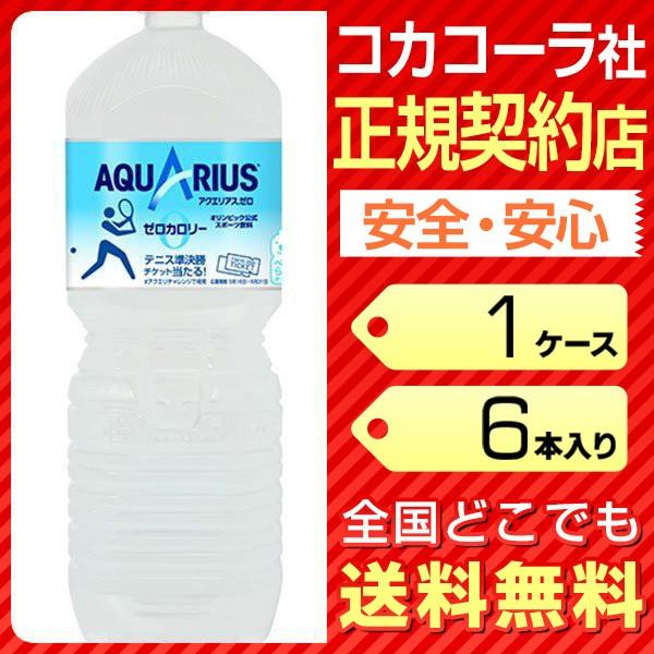 アクエリアスゼロ 2L 6本 1ケース ペットボトル 送料無料 コカコーラ社直送 cola