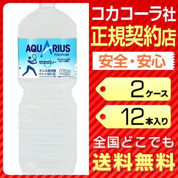 アクエリアスゼロ 2L 12本 2ケース ペットボトル 送料無料 コカコーラ社直送 cola