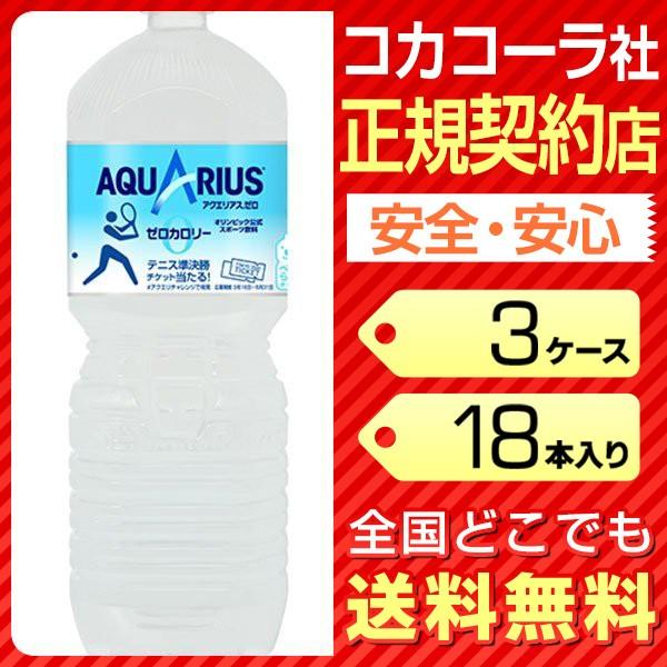 アクエリアスゼロ 2L 18本 3ケース ペットボトル 送料無料 コカコーラ社直送 cola