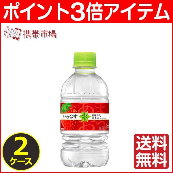 いろはす 48本 い・ろ・は・す あまおう 340ml ペットボトル イチゴ 【 2ケース】 送料無料 cola