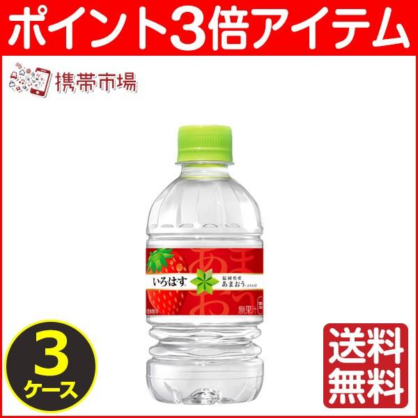 いろはす あまおう い・ろ・は・す 340ml ペットボトル イチゴ 【 3ケース × 24本 】 送料無料 cola
