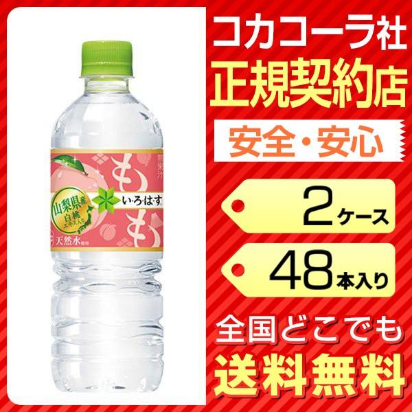 いろはす 白桃 555ml 48本 2ケース 天然水 ミネラルウォーター ペットボトル 送料無料 コカコーラ社直送 cola