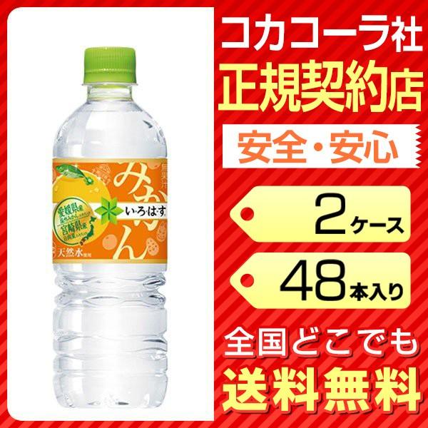 いろはす みかん 555ml 48本 2ケース 送料無料 ペットボトル コカコーラ社直送 cola