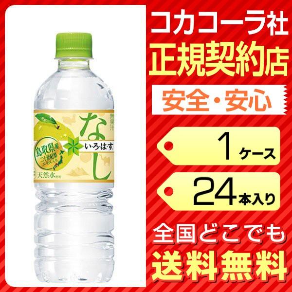 いろはす 二十世紀梨 555ml 24本 1ケース ペットボトル 送料無料 コカコーラ社直送 cola