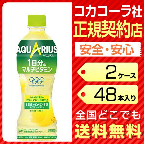 アクエリアス 1日分のマルチビタミン 500ml 48本 2ケース ペットボトル 送料無料 コカコーラ社直送 cola