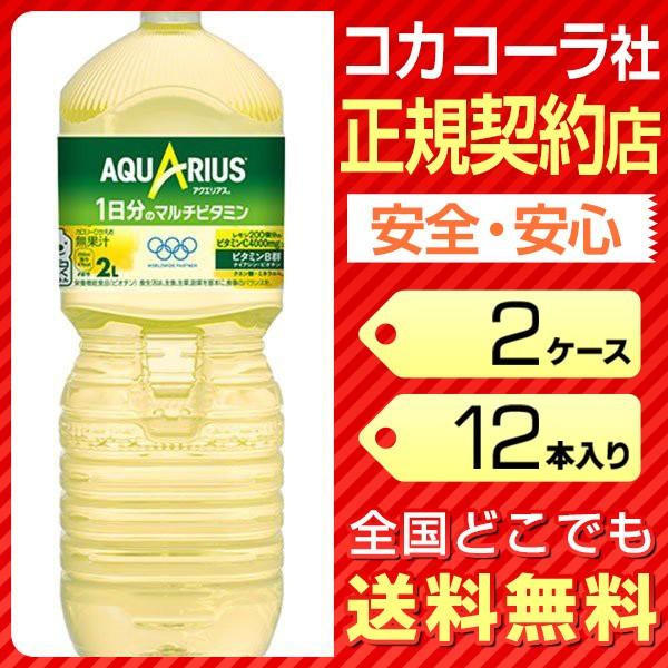 アクエリアス 1日分のマルチビタミン 2L 12本 2ケース ペットボトル 送料無料 コカコーラ社直送 cola