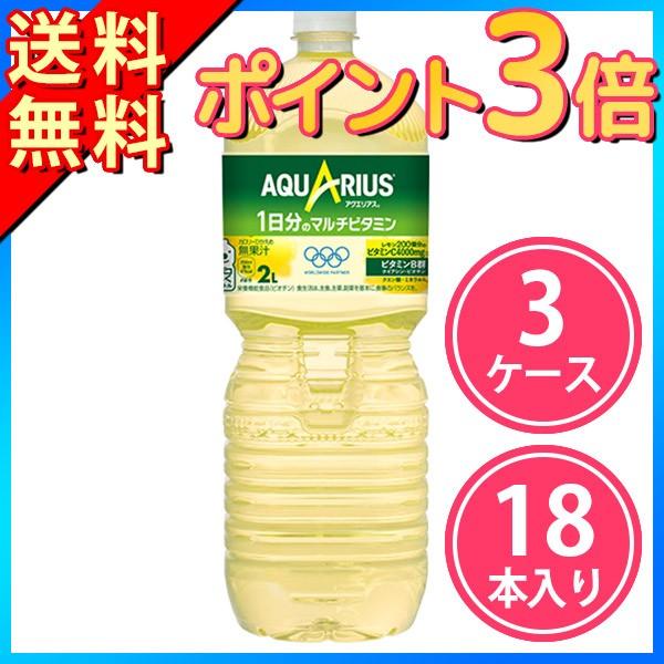 アクエリアス 1日分のマルチビタミン 2L 18本 3ケース ペットボトル 送料無料 コカコーラ社直送 cola