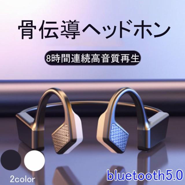 骨伝導イヤホン ヘッドホン Bluetooth 5.0 ブルートゥース ワイヤレスマイク 自転車スポーツ 高音質無線通話 耳をふさがない 耳掛け式 高