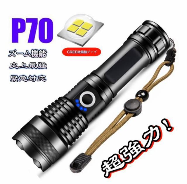 懐中電灯 LED 充電式 超強力 ハンディライト ズーム 多モード 小型 軍用 作業灯 充電池付き 乾電池使用可 停電 防水 防災対策 最新仕様