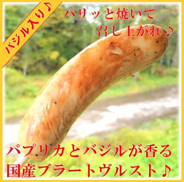 国産 豚肉 ブラートヴルスト バリアンタハーブ 無塩せき 絹挽き バジル フランクフルト 手作りソーセージ 腸詰屋 ポークソーセージ