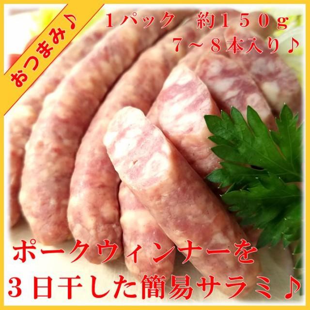 サラミ 国産 豚肉【 ミニサラミ 】お手軽 なのに 本格 サラミ そのまま 食べられる おつまみ 手作り ハム ソーセージ 腸詰屋 蓼科店