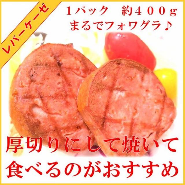 国産 豚肉【 レバー ケーゼ 】豚 レバー と 豚肉 の ミートローフ 厚切り ステーキ 手作り ハム ソーセージ 腸詰屋 ポークソーセージ