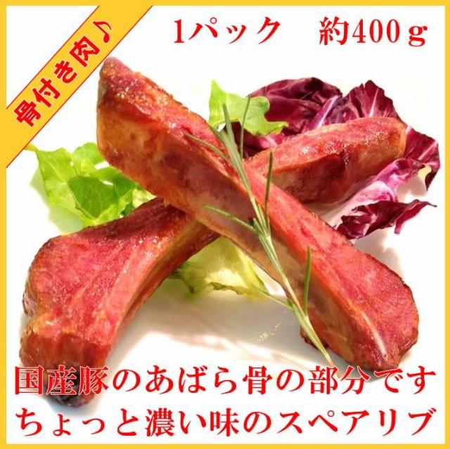 国産 豚肉 スペアリブ あばら骨 スモーク 濃い味 骨付き肉 お取り寄せ グルメ 手作り ハム ソーセージ 腸詰屋