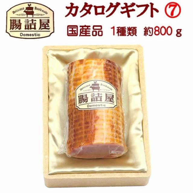 1本物 ロースハム 国産 豚肉 カタログ ギフト 7 お取り寄せ グルメ 詰め合わせ 手作り ハム ソーセージ 腸詰屋 熨斗 名入れ 贈答品