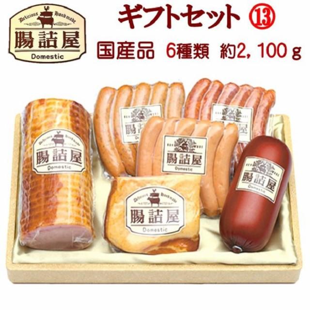 高級 贈答品 送料無料 国産 豚肉 カタログ ギフトセット 13 お取り寄せ グルメ 詰め合わせ 熨斗 名入れ メッセージ 対応