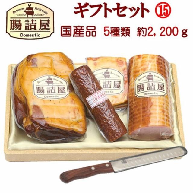 高級 ハム 詰め合わせ 贈答品 国産 豚肉 カタログ ギフト セット 15 お取り寄せ グルメ 手作り ハム ソーセージ 腸詰屋