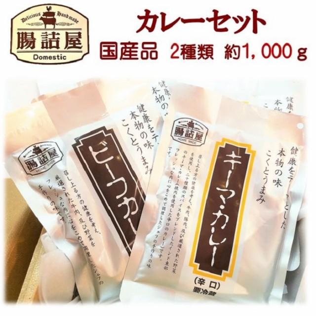 ギフト 国産 牛肉 豚肉 低温殺菌 カレー セット お取り寄せ グルメ 詰め合わせ 手作り ハム ソーセージ 腸詰屋