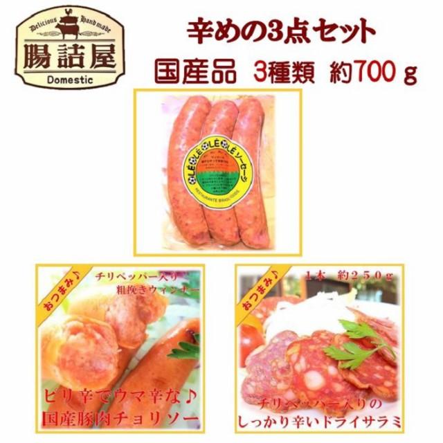辛いもの好き 人気 辛めの おつまみ 3点 セット 手作り ハムソーセージ の 腸詰屋