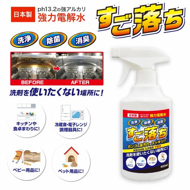 強力電解水 すご落ち 400ml 洗浄 除菌 消臭 PH13.2 アルカリ電解水