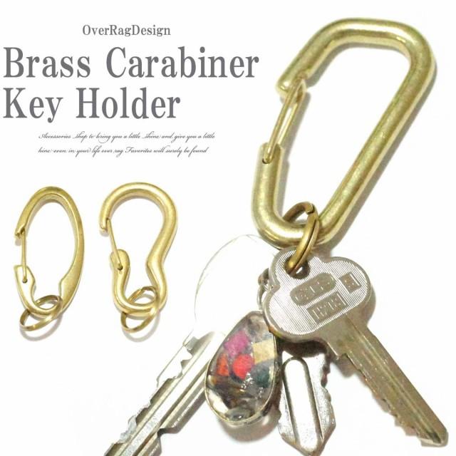 キーホルダー メンズ 金属 大人の拘り ブラスカラビナキーホルダー キーチェーン キーリング 真鍮 ポスト投函送料無料