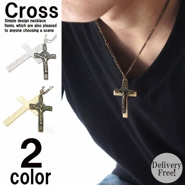 ネックレス メンズ メンズネックレス アクセサリー メンズ レディース クロス 十字架ロザリオネックレス