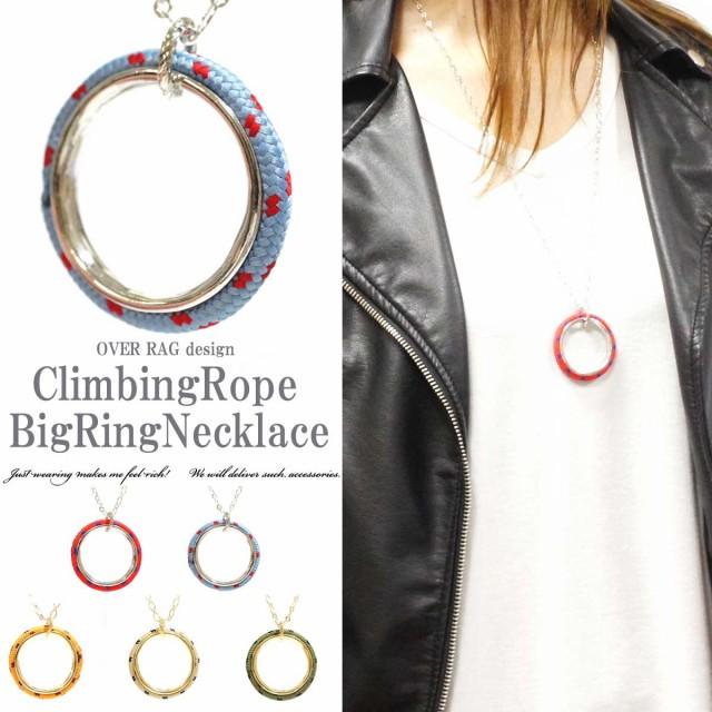 大ぶりリングとカラーが存在感 メンズ ネックレス メンズアクセサリー クライミングロープビッグリングネックレス リング