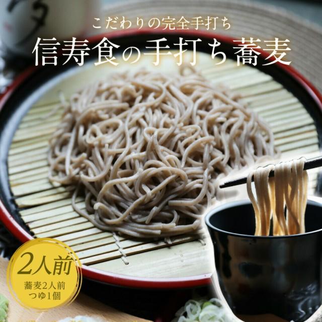 信州田舎手打ちそば2人前セット そば(130g×2人前)「長野 信州 蕎麦がケンミンショウで大人気!」