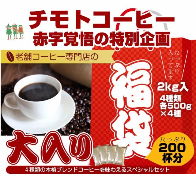 コーヒー専門店の大入り福袋!4種類2kg入り! (500g×4袋) 【200杯分】 【チモトコーヒー】fb2021_gsd