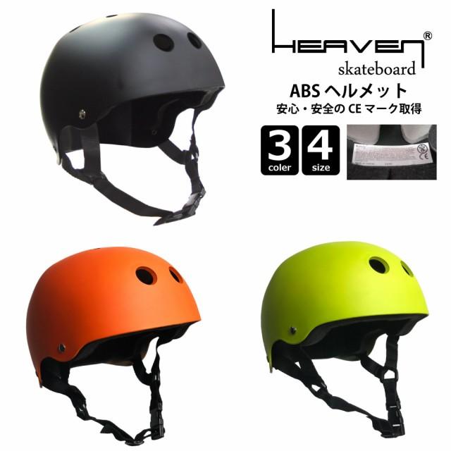 スケートボード用ヘルメット ABSスケートヘルメット ABS樹脂 スポンジインナー CE認証 スケボーヘルメット カラフル プロ仕様