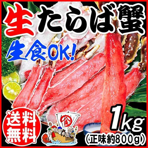 タラバ 生食OK カット済 特大たらば 生タラバガニ 1kg (正味800g)ノルウェー 産又は、ロシア産 カニ 蟹 かに 送料無料