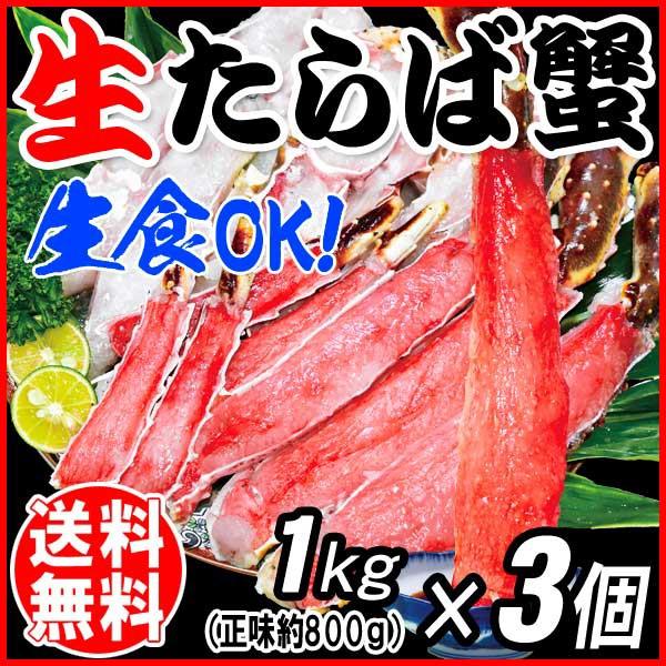 タラバ 3kg 生食OK カット済 特大たらば 生タラバガニ 1kg (正味800g)×3個 ノルウェー 産 カニ 蟹 かに 送料無料