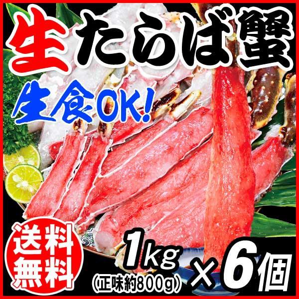タラバ 6kg 生食OK カット済 特大たらば 生タラバガニ 1kg (正味800g)×6個 ノルウェー 産 カニ 蟹 かに 送料無料