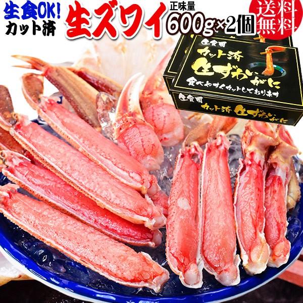 生食OK! カット 細身生ズワイガニ 約1.2kg(600g入 約1 2人前×2個セット) 送料無料 ギフト かに カニ 蟹 お刺身 生 でも カニ鍋 でも