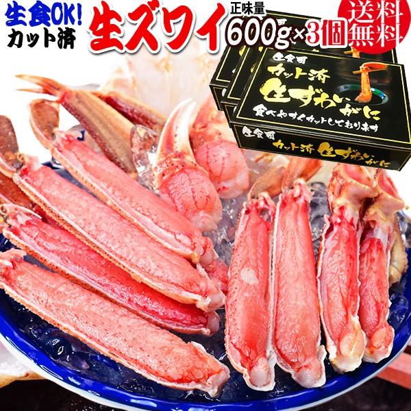 生食OK! カット 生ズワイガニ 約1.8kg(600g入 約2人前×3個セット) 送料無料 ギフト かに カニ 蟹 お刺身 生 でも カニ鍋 でも (IQF凍