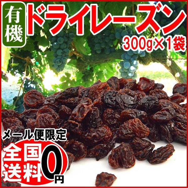 レーズン ドライフルーツ レーズン(100%)300g×1袋 ノンオイル 無添加 砂糖不使用 有機栽培(アメリカ産) メール便限