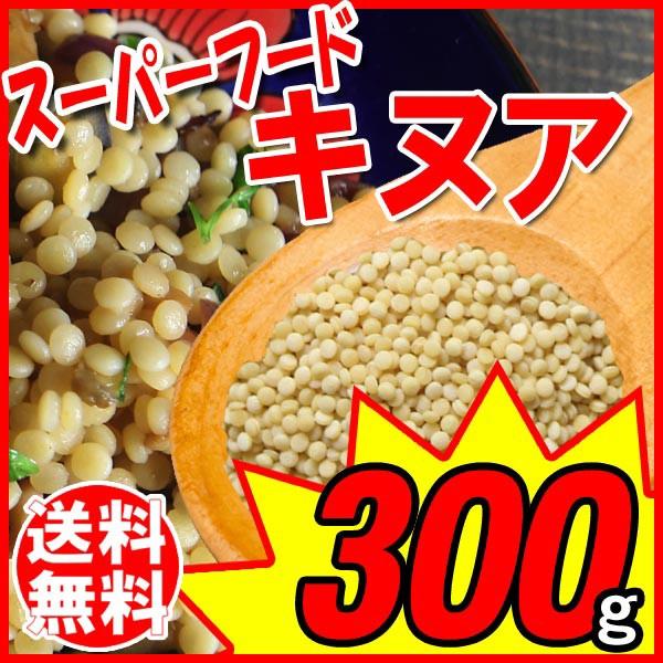 キヌア 300g メール便限定 送料無料【お試し】300g×1袋 スーパーフード ※日時指定不可